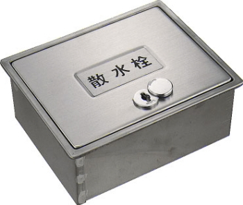 カクダイ 散水栓ボックス 190×235×95高さ カギ付き