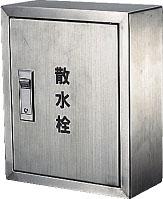 カクダイ 散水栓ボックス 250×300×150奥行き 壁用 底板付き