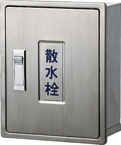 カクダイ 散水栓ボックス 190×235×95奥行き 壁用