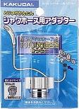 人気の定番 カクダイ シャワーホース用アダプター SALE開催中 TOTO 大口径 用
