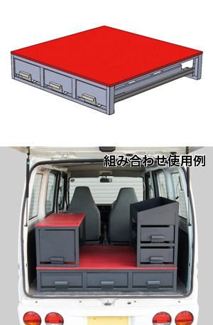 車載用収納システム システムキャビネット 普通車用 高さ200mmタイプ 3列引き出し(幅1150mm)