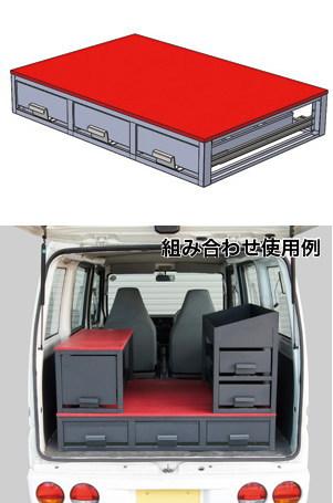 車載用収納システム システムキャビネット 普通車・軽四兼用 高さ200mmタイプ 3列引き出し
