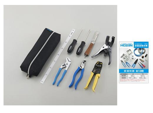 【訳あり商品】HOZAN(ホーザン)電気工事士技能試験 工具セット(2018年度版)