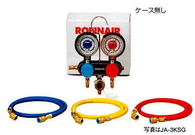 ROBINAIR(ロビネア)アルミタイプゲージマニホールドセット(ヒートポンプ用)(サイトグラス付)JA-3KSGH