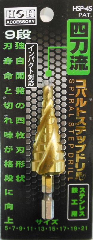 H&H Accessories チタンコーティングスパイラルステップドリル 4枚刃 ステンレス用 5/7/9/11/13/15/17/19/21mm