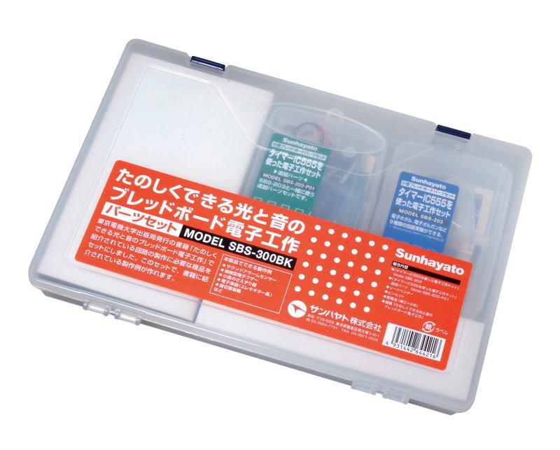サンハヤト(Sunhayato) ブレッドボード電子工作パーツセット SBS-300BK