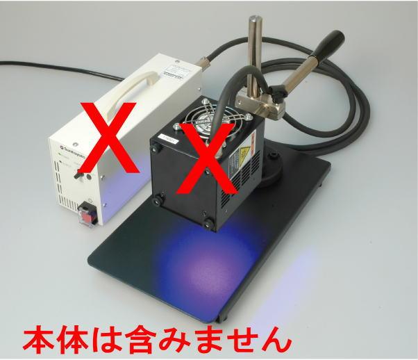 サンハヤト(Sunhayato) UV照射装置「UVS-400」用スタンド STN-280