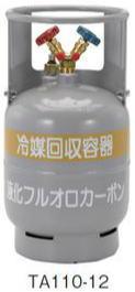 TASCO(タスコ)冷媒ガス回収再生用ボンベ 12Lフロートセンサー付回収ボンベTA110-12