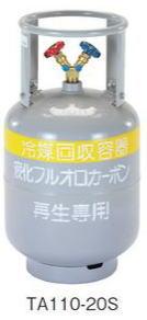 TASCO(タスコ)冷媒ガス回収再生用ボンベ 24Lフロートセンサー付回収ボンベ(内面ニッケルメッキ)TA110-20S
