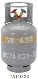 TASCO(タスコ)冷媒ガス回収再生用ボンベ 24Lフロートセンサー付回収ボンベTA110-24