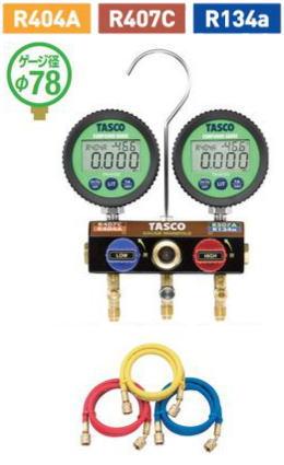 TASCO(タスコ)R404A、R407C、R134a ボールバルブ式デジタルゲージマニホールドキット チャージホース 150cm TA124DW-2