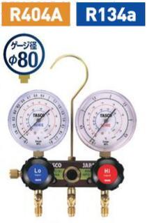 TASCO(タスコ)R404A、R134a サイトグラス付きゲージマニホールドTA124E-1