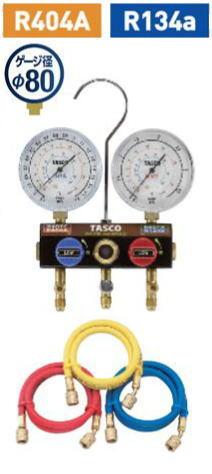 TASCO タスコ R404A R134a 今季も再入荷 冷暖兼用TA124EKH 92cm 通信販売 ボールバルブ式マニホールドゲージキット チャージホース