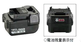 TASCO(タスコ)リチウムイオン電池パック(14.4V 4.0Ah)TA150MR-10N