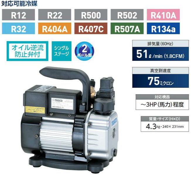 TASCO(タスコ)オイル逆流防止弁付小型高性能シングルステージ真空ポンプTA150RA