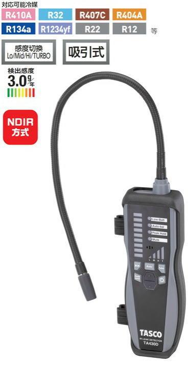 TASCO(タスコ)高感度赤外線検知方式リークテスタTA430D