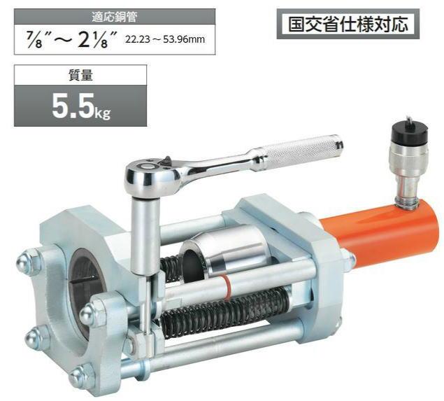 TASCO(タスコ)油圧直管エキスパンダー TA525D