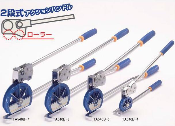 TASCO(タスコ)2段式クイックアクションベンダー7/8