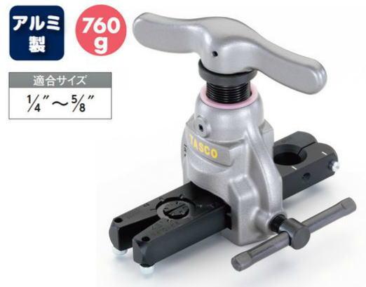 TASCO(タスコ)アルミ軽量フレアツール 単品TA550A