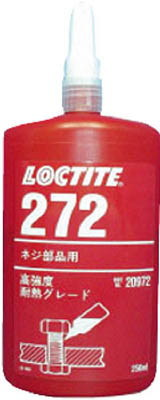 LOCTITE(ロックタイト) ねじ部品用嫌気性接着剤 高強度・中粘度・耐熱用 250ml