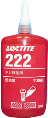 LOCTITE(ロックタイト) ねじ部品用嫌気性接着剤 低強度・小径ネジ向け 250ml