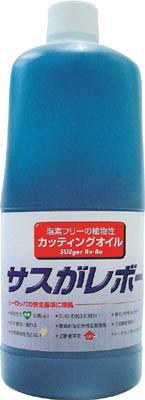 レプコ 植物性切削油 サスがレボー 1L