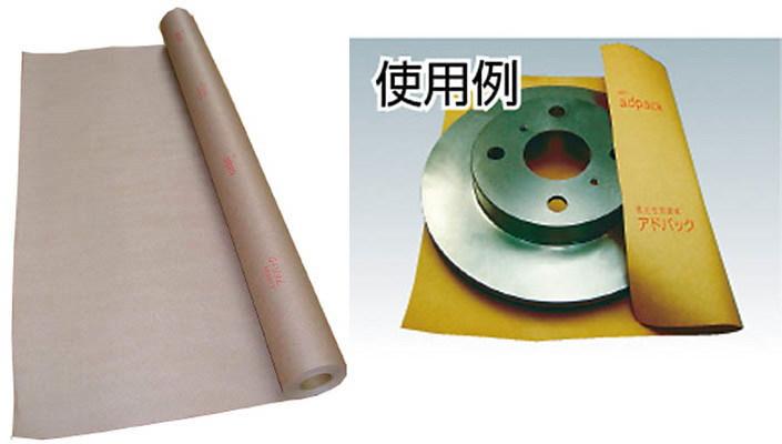 アドパック 気化性防サビ紙 鉄・鉄鋼用GK-7M 1m×100mロール