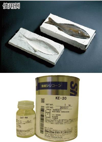 信越化学工業 一般型取り用シリコーンゴム 1kg
