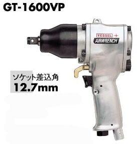VESSEL(ベッセル)エアインパクトレンチ能力ボルト 14~16mmGT-1600VP