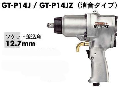 VESSEL(ベッセル)エアインパクトレンチ能力ボルト 14~16mmGT-P14J