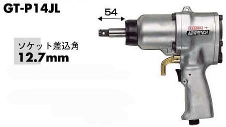 VESSEL(ベッセル)エアインパクトレンチ能力ボルト 14~16mmGT-P14JL