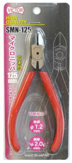 お見舞い ビクター 花園工具 販売実績No.1 HIGH SMN-125 QUALITYマイクロニッパ