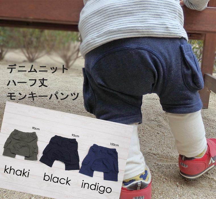 캐주얼 왕이 아기 옷 데님 시리즈 @ 여름에서 몽 키 바지를 일본에서 안심 ♪ 『 토레스 』 화면에서 튕겨! ★★(80cm 90cm 95cm 100cm).fs3gm
