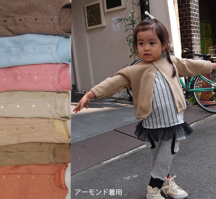 """Pokka 4396' a simple solid color Cardigan (80 cm 90 cm 95 cm 100 cm)"
