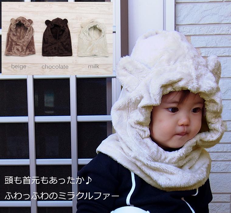 (メール便可30)日本製大人気納得のさわり心地ファーベビー服 送料無料 最大2500円OFFクーポン発行中 C064ふわふわミラクルファー マシュマロファー 帽子で首元まであったかい!マフラーいらず!日本製保育園・メール便可30 ベビー服 男の子 女の子 赤ちゃん