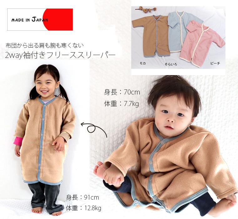 メール便可40日本製子供服ベビー服 桃のような肌触り 綿100% スリーパー 出産祝い 子供服 80cm 90cm 95cm 100cmメール便可40 1923 男の子 女の子Tシャツ 赤ちゃん