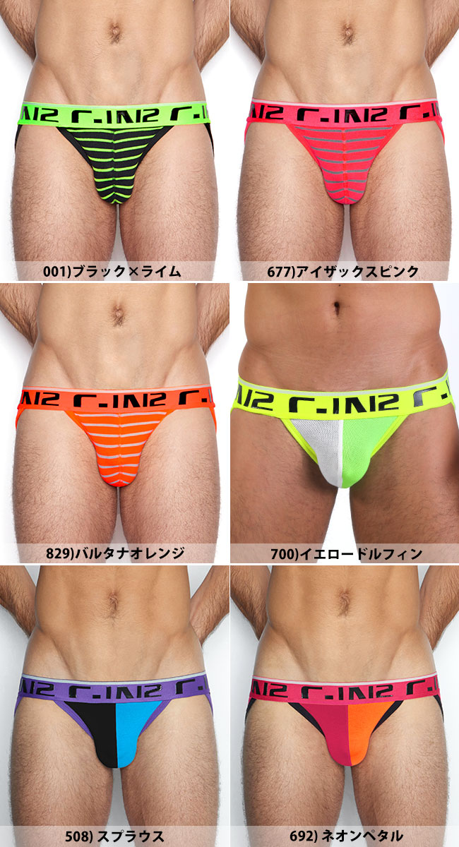 C-in2 briefs SUPER BRIGHT bikini reef sea inter CIN2 mens men's underwear