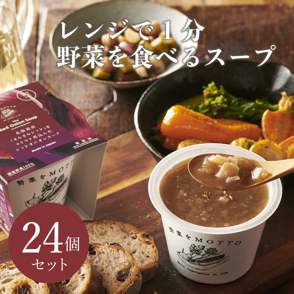 美しい 【送料無料】味リニューアル 北海道産 さらさらレッド 玉ねぎ の オニオン スープ 24個 セット, ShoeSquare(シュースクエア) c39232cf
