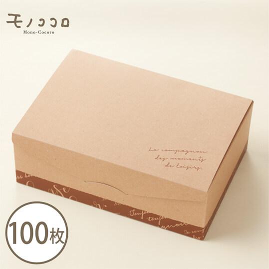ソル3ナチュラルなクラフト素材が可愛いお菓子にぴったりのギフトケース(大)100枚入 クラフトギフトボックス