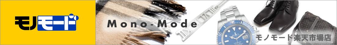 モノモード楽天市場店:ファション・ブランド・アクセサリーなどを扱っております