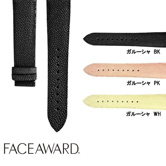 (送料無料) 腕時計交換用ベルト20mmベルト 本革 FACEAWARD(フェイスアワード) ガルーシャ