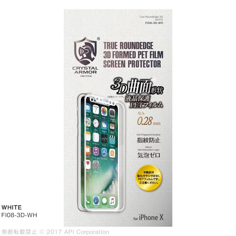 送料無料カード決済可能 iPhoneX フィルム クリスタルアーマー 3D PET保護フィルム アンチグレア オンラインショップ BLACK WHITE 0.28mm