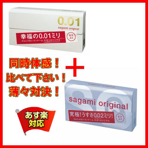 sagamiorijinaru 0.01 001(1箱5個裝)+0.02 002(*2箱1箱3個裝)安排