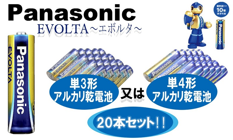 Guinness world records certified < AAA of the 単3 form or of the alkaline battery Panasonic EVOLTA 4 >