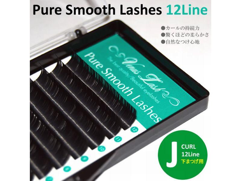 ピュアスムースラッシュ 12ラインJカール太さ0.2mm【8~15mm】