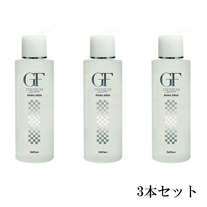 Cell Care セルケア GFプレミアム GFプレミアム アミノローション 120ml【3本セット Care】【送料無料 Cell】, 木曽川町:5600ca6e --- officewill.xsrv.jp