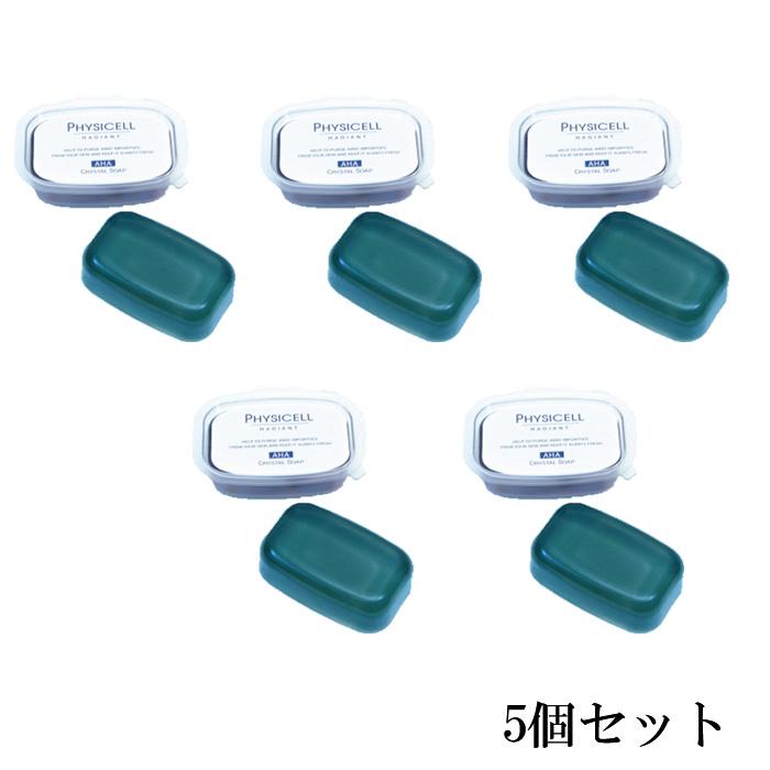 フィジセル AHA クリスタルソープ【5個セット】【送料無料】