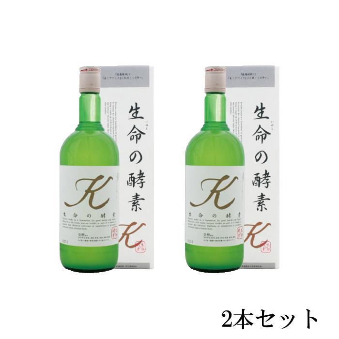 生命の酵素 720ml 【2本セット】【送料無料】