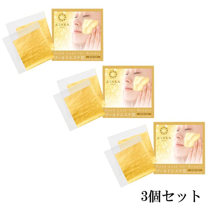 金華 ゴールドエステ箔24K 1/4サイズ 20枚【3個セット・送料無料】
