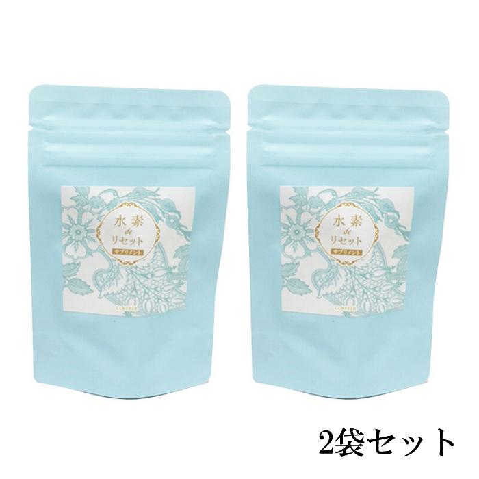 【お買い得2袋 60粒】水素deリセット 30粒×2【送料無料】